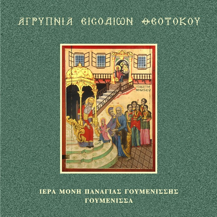 cover-agrypnia-eisodion